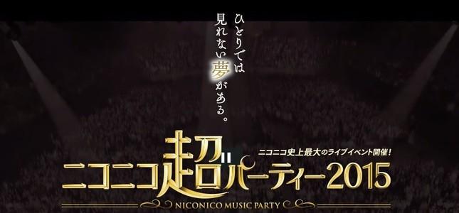 Niconico2015超级聚会将在埼玉超级体育馆举行