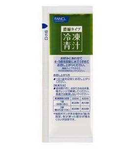 冷凍保存に便利なコンパクトサイズの濃縮青汁登場!