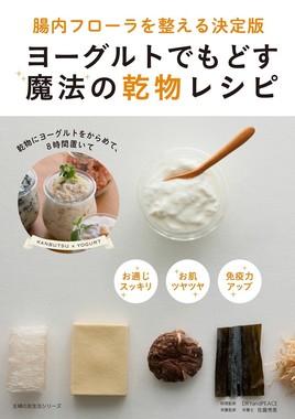 新食感&ヘルシーな新発想レシピ