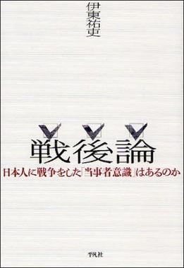 戦後論 日本人に戦争をした『当事者意識』はあるのか