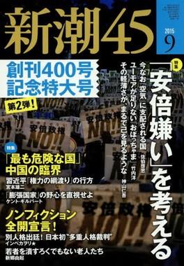 新潮45 2015年9月号
