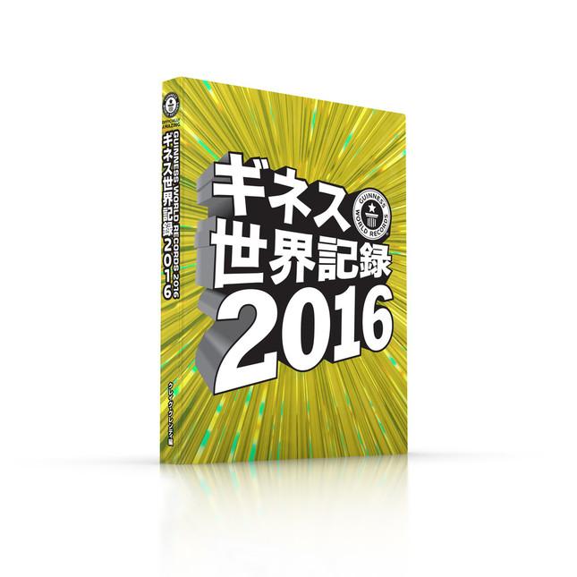 ギネス世界記録2016 日本語版
