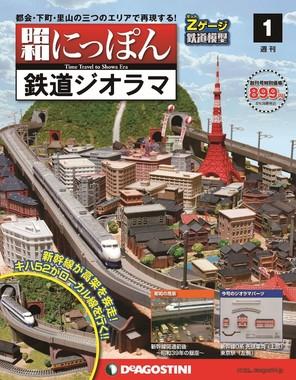 週刊『昭和にっぽん鉄道ジオラマ』 創刊号表紙