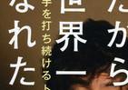 心配性のおかげで「世界一」になれた 錦織や本田だけではない日本の誇り
