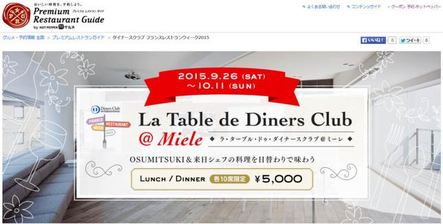ホットペッパーグルメの「ラ・ターブル・ドゥ・ダイナースクラブ@ミーレ」特設予約サイト