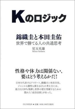 Kのロジック 錦織圭と本田圭佑 世界で勝てる人の共通思考