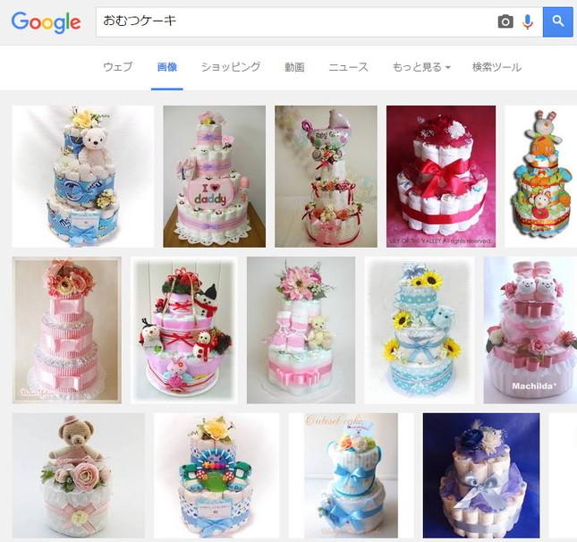 Google画像検索してみると…