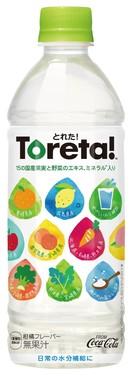 柑橘系水分補給飲料「Toreta(とれた)!」