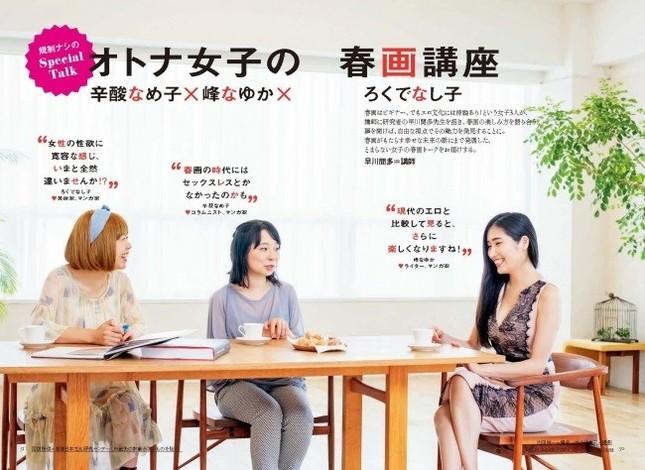 オトナ女子の春画講座:辛酸なめ子×峰なゆか×ろくでなし子