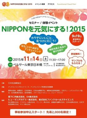 日本抗加齢協会は「NIPPONを元気にする!2015」を11月14日に開催