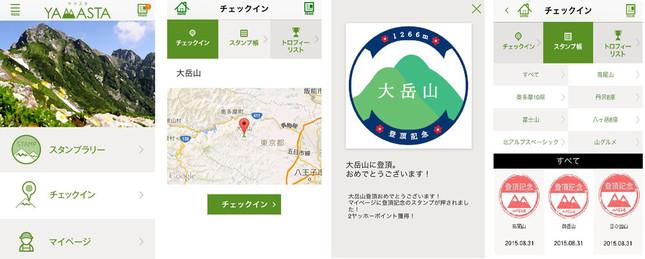 登頂とスタンプラリー、スマホを持って山に登れば2つの達成感