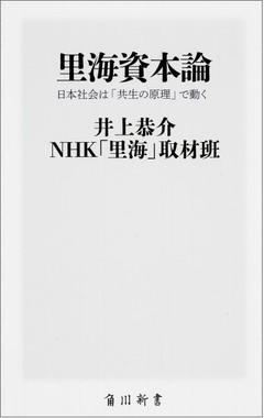 里海資本論~日本社会は「共生の原理」で動く