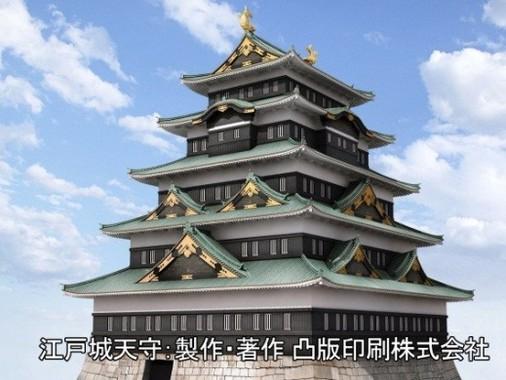 幻の江戸城「寛永度天守」