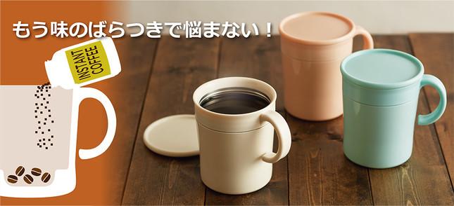飲みごろインスタントコーヒー用マグ