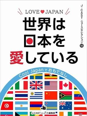『LOVE JAPAN 世界は日本を愛してる』(J-CASTニュース編集部・著)
