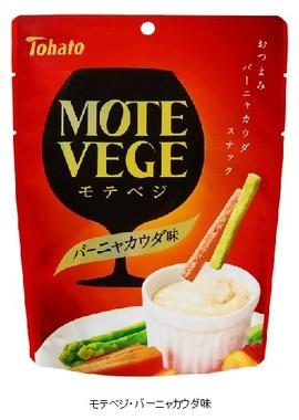 モテベジ・バーニャカウダ味