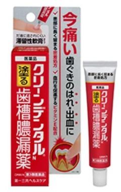 歯ぐきのはれや出血に塗る歯槽膿漏薬登場!