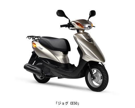 ジョグCE50