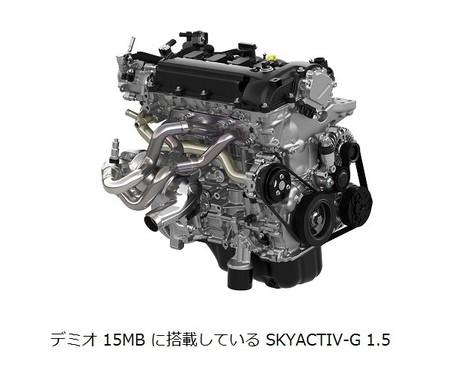 デミオ15MBに搭載しているSKYACTIV-G1.5