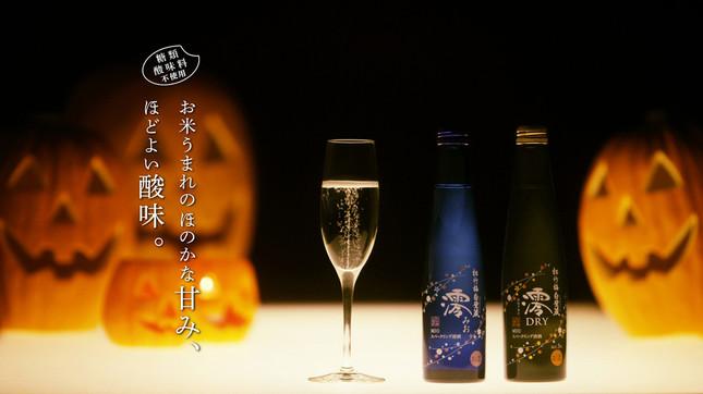 松竹梅白壁蔵『澪』スパークリング清酒
