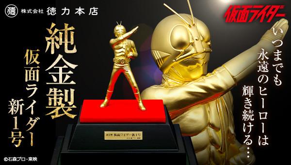純金製 仮面ライダー新1号