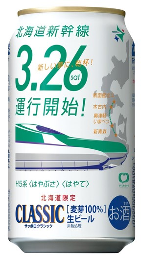 サッポロ クラシック「北海道新幹線缶」350ml缶