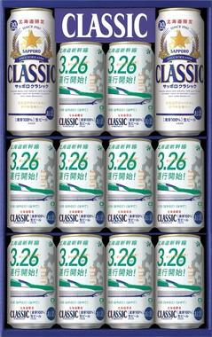 サッポロ クラシック「北海道新幹線缶」ギフトセット