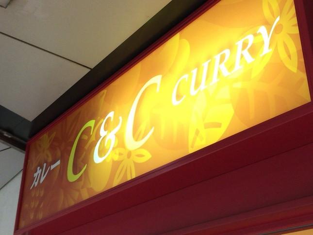 都内近郊に展開する「C&C」(写真は新宿本店)