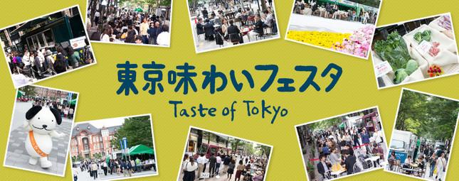 東京の多彩な魅力を世界に発信!