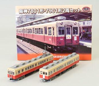 阪神7801形・7901形 2両セット