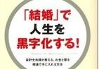 「福山ショック」で便乗結婚!? 夫婦になれば「断然オトク」です