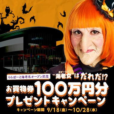 ららぽーと海老名オープン記念 100万円分の買物券が当たるキャンペーンを実施中