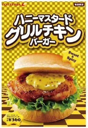 爽やかな辛みとコクがクセに...ロッテリア「ハニーマスタードグリルチキンバーガー」
