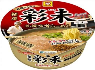 北海道産の味噌を使用した食欲をそそる味わいの一品