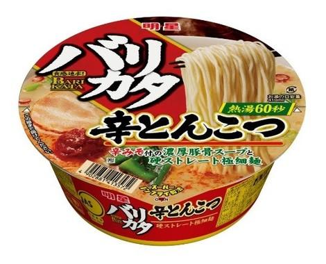 「バリカタ」の食感を追求した「硬ストレート極細麺」!