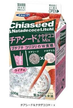 食感素材に話題のスーパーフード「チアシード」を使用したシリーズ第二弾