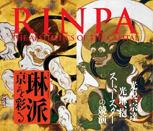 京都で初めての大規模な琳派展