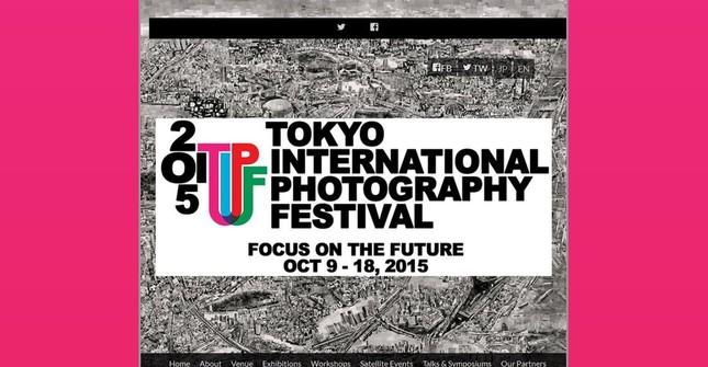「東京国際写真祭2015」HP画像