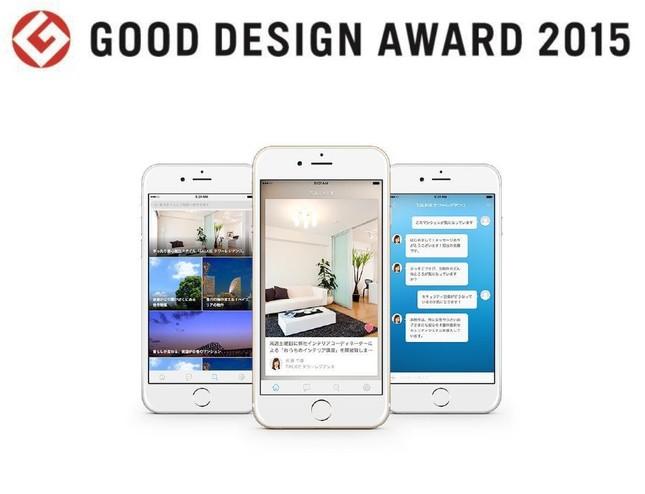 新築・分譲マンション選びのスマホアプリ「TALKIE(トーキー)」は15年度のグッドデザイン賞を受賞