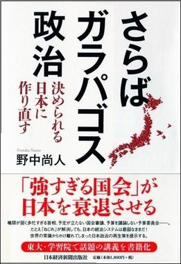 さらばガラパゴス政治~決められる日本に作り直す