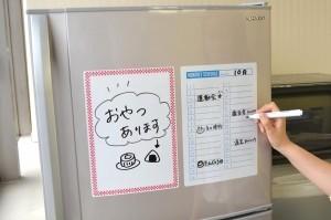 冷蔵庫に貼って家族への伝言やスケジュール管理に