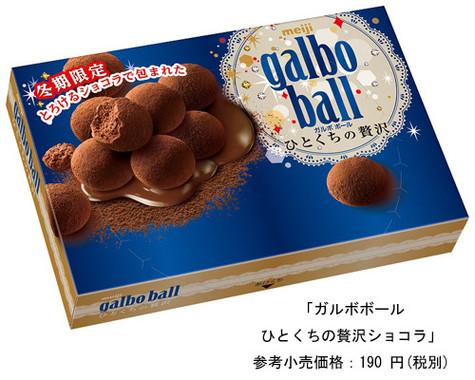 ガルボボールひとくちの贅沢ショコラ