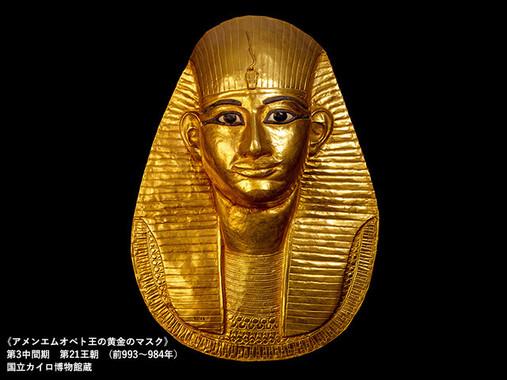 ツタンカーメン王の黄金のマスクと並ぶ、3大黄金マスクの一つである「アメンエムオペト王の黄金のマスク」が21年振りに来日!