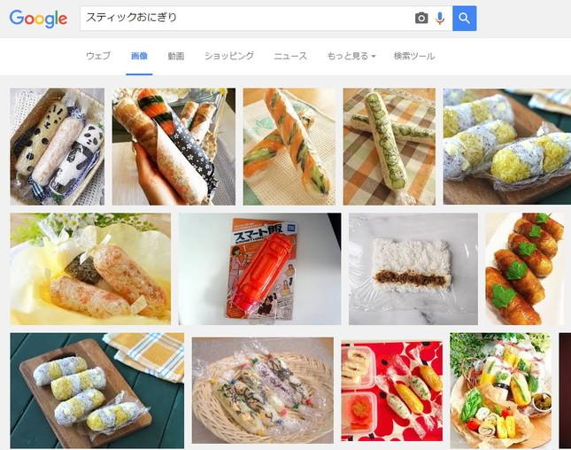 Google画像検索でも「スティックおにぎり」いっぱい