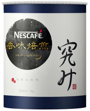 「ネスカフェ 香味焙煎 究み」エコ&システムパックタイプ 30グラム入り1620円