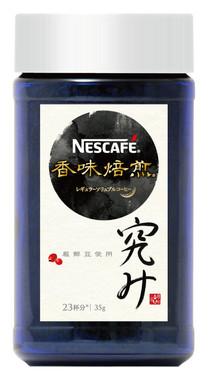 「ネスカフェ 香味焙煎 究み」瓶タイプ 35グラム入り 1944円