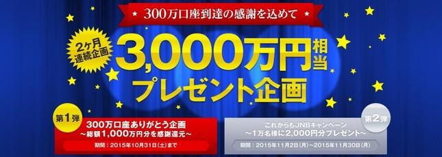 ジャパンネット銀行は総額3000万円相当をプレゼントするキャンペーンを実施する