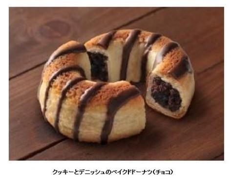 クッキーとデニッシュのベイクドドーナツ(チョコ)