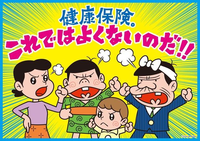 (C)Fujio Akatsuka