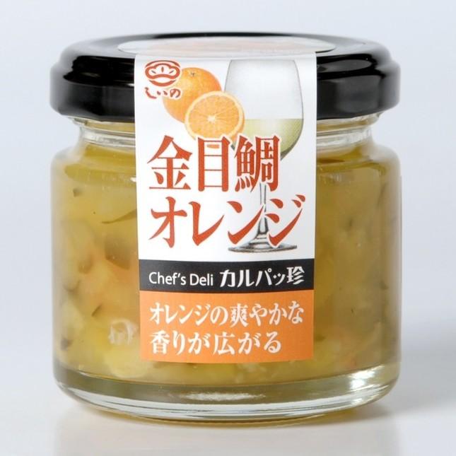 金目鯛オレンジ